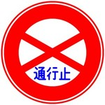 規制標識「通行止め」合宿免許スーパー