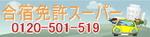 合宿免許 0120-501-519